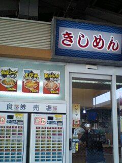 岐阜国盗りーこ